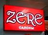 Салон «Zere»