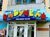 Магазин «карусель»