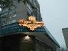 Ресторан «Керуен Сарайы»